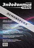 «Эндодонтия today» № 3 2018