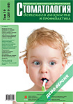 Paediatric dentistry and prophylaxis 1/2019