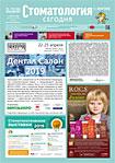 «Стоматология сегодня» № 1/2019 [181]