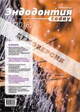 «Эндодонтия today №1 2018»